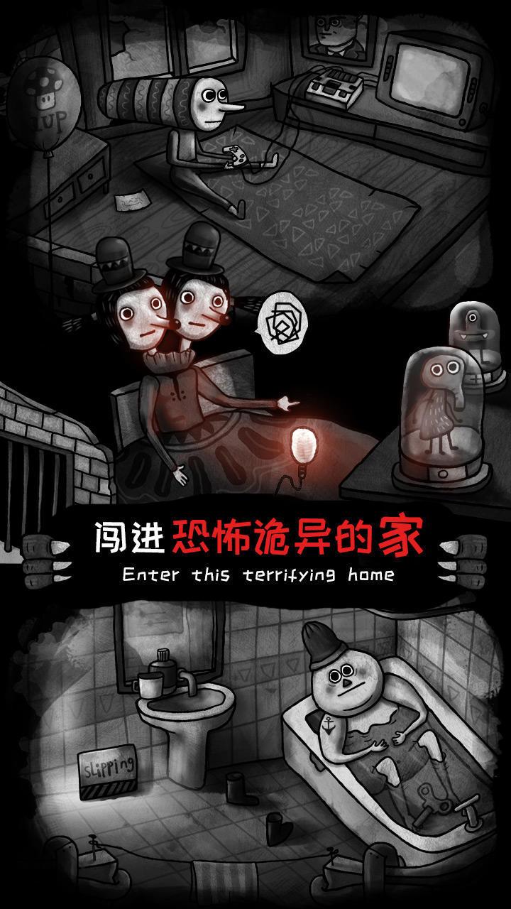 怪物之家免费版图2