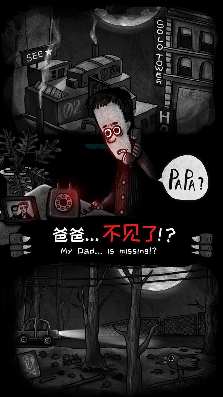 怪物之家免费版图1